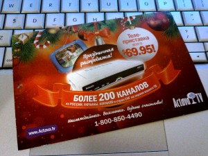 A Russian-language advertisement for an IPTV service